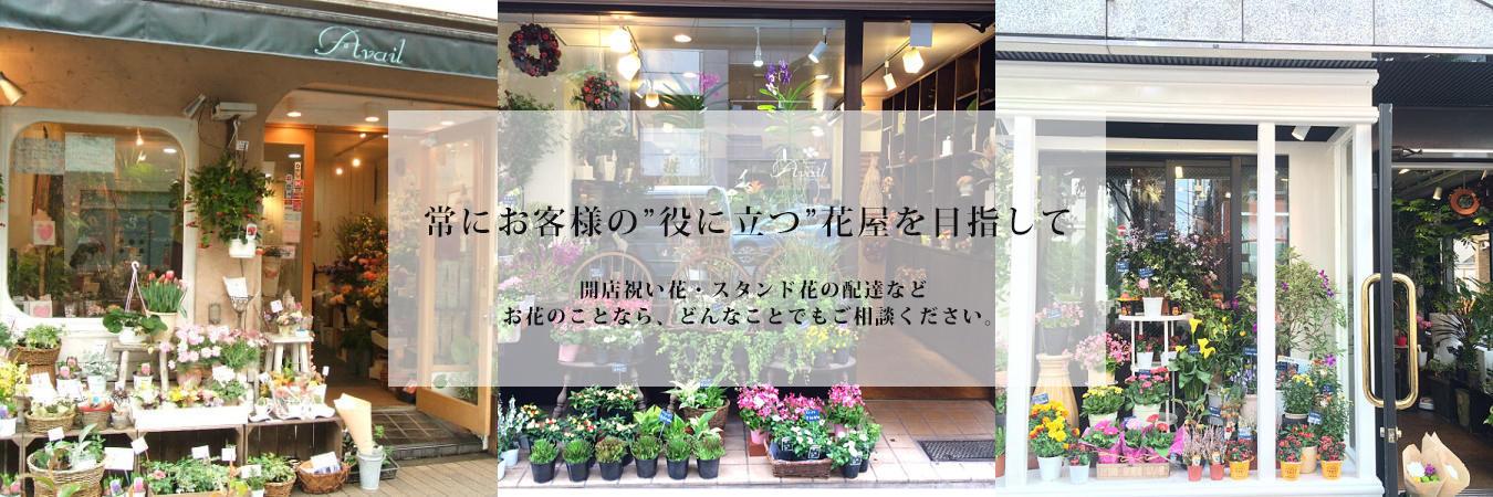 銀座、新橋、阿佐ヶ谷の花屋|Avail(アヴェール)トップ画像